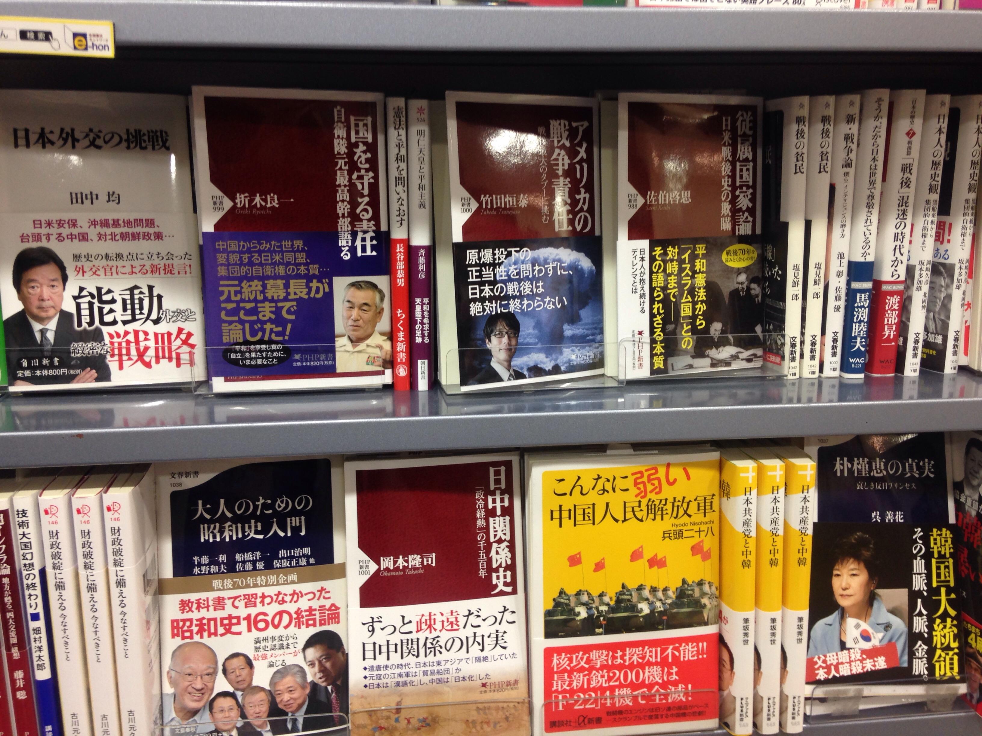 戦争の本が並ぶ書店@摂理の味