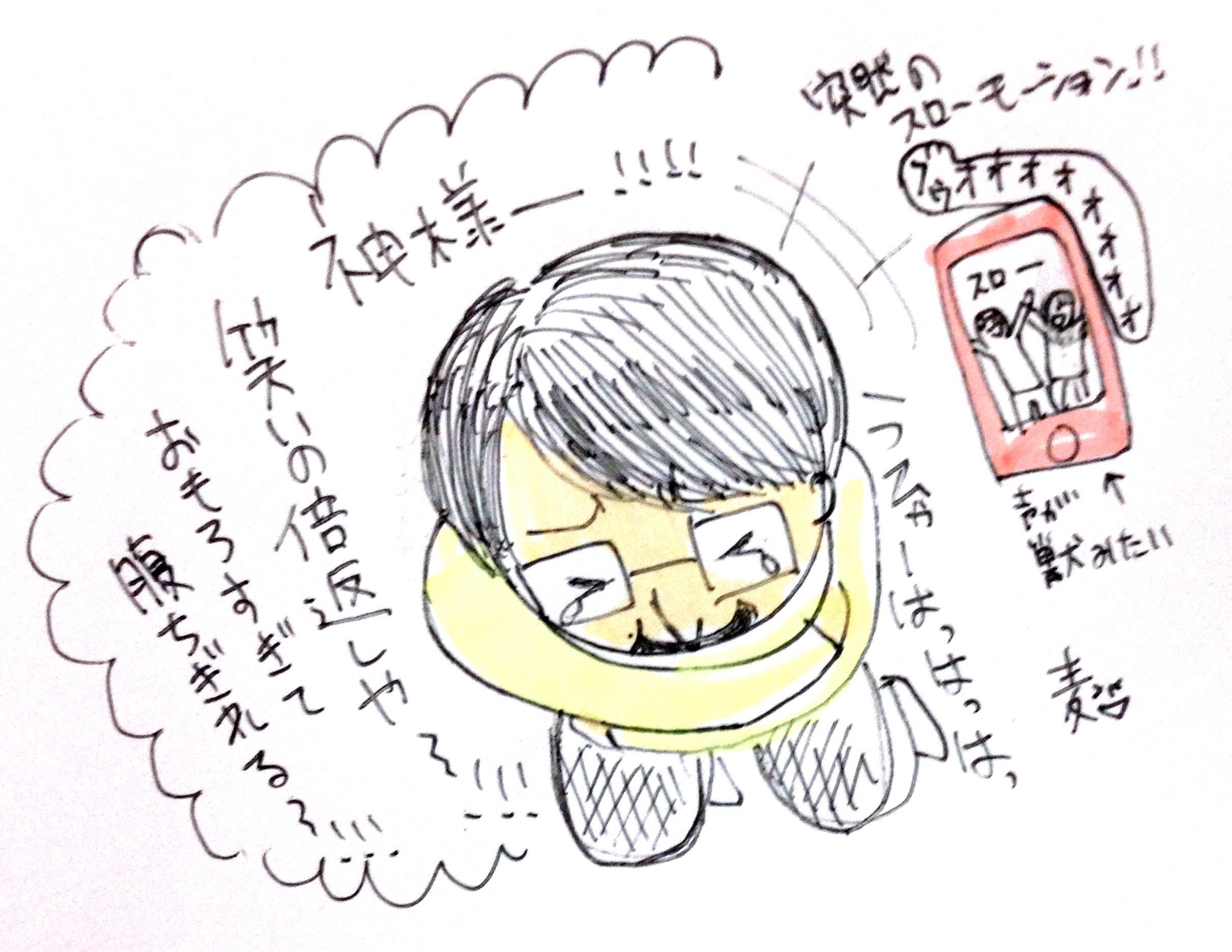 笑かされた〜@摂理の味
