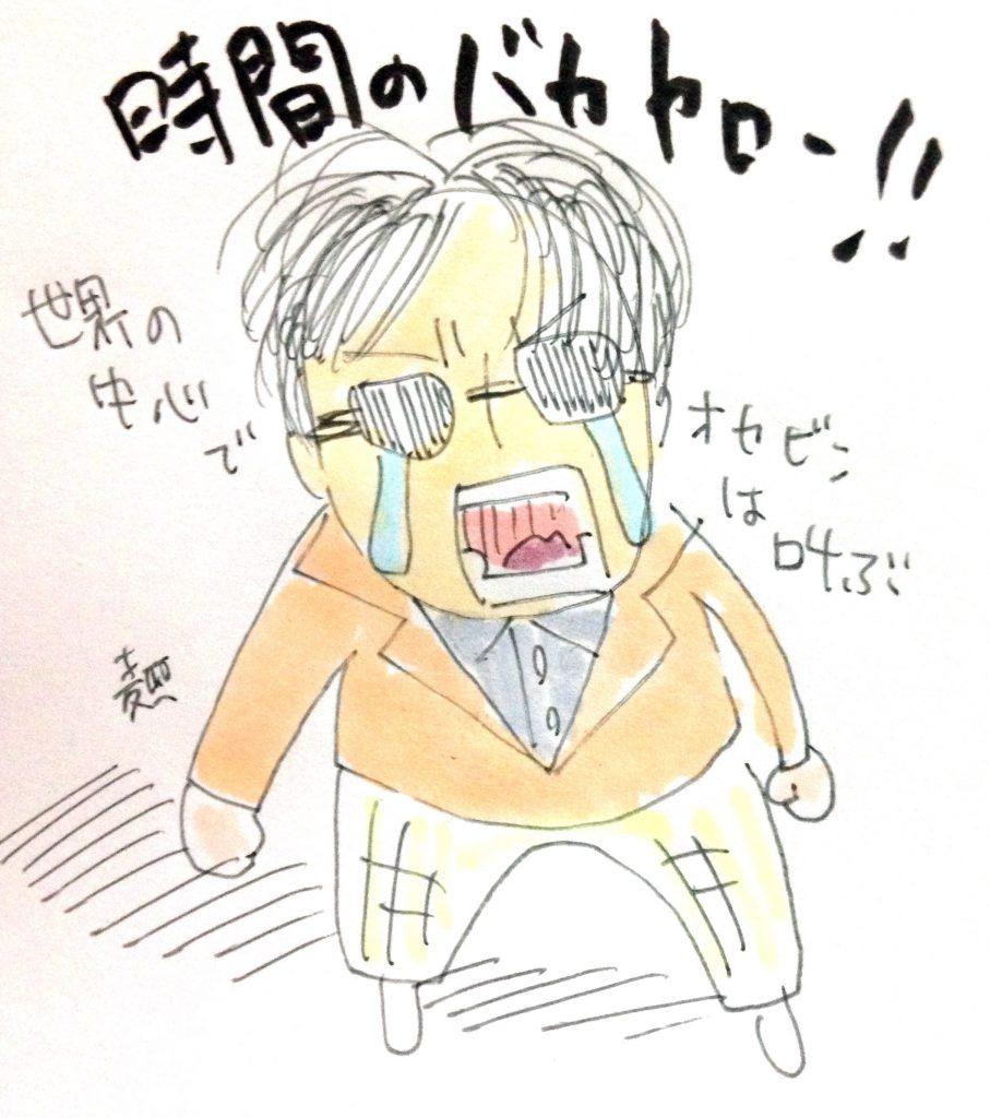 くそ〜う@摂理の味