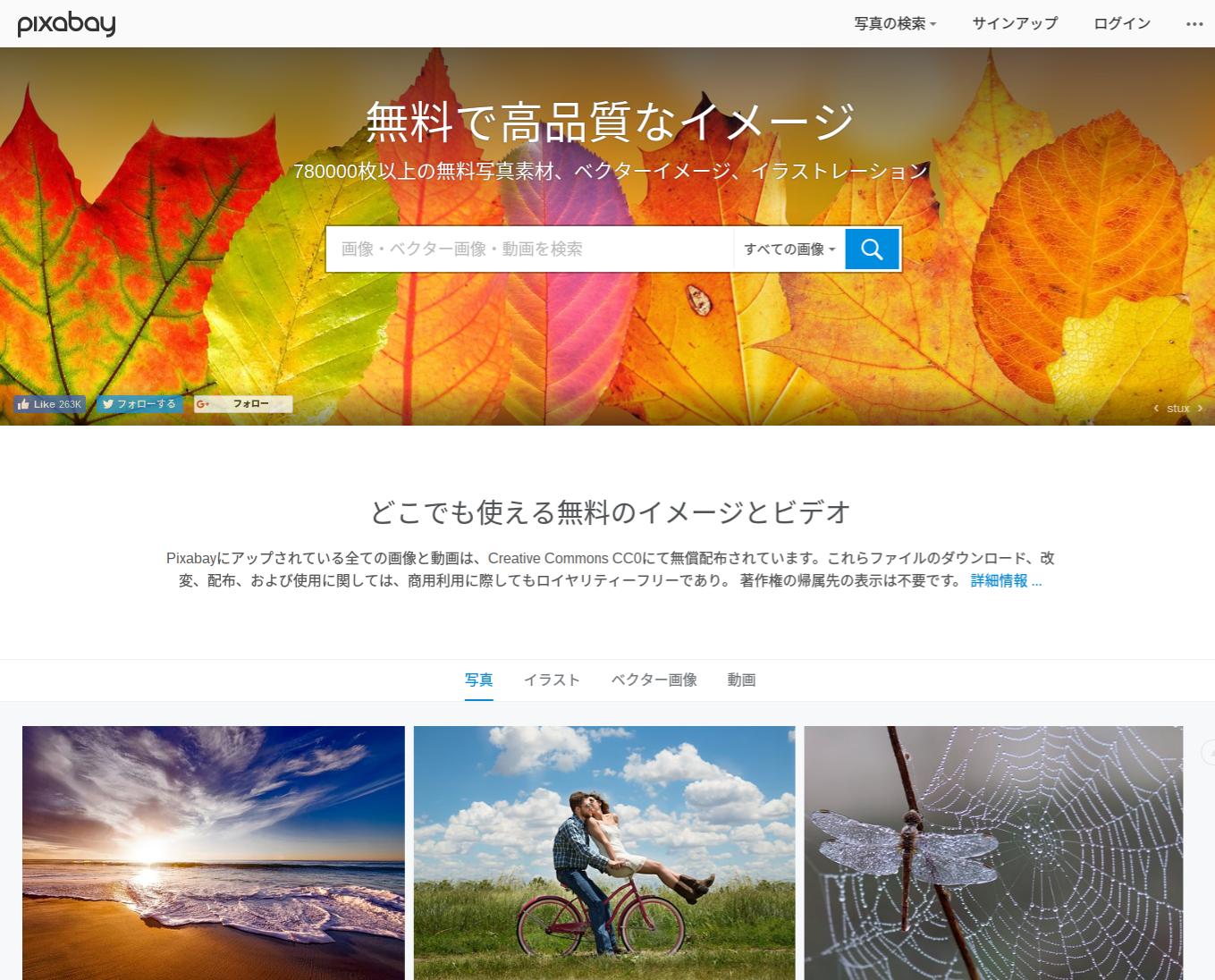 screencapture-pixabay-ja-1477888803378