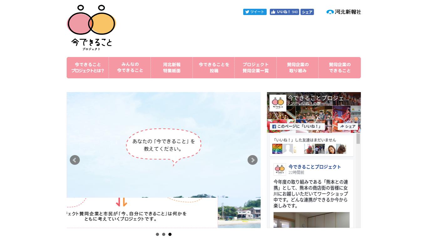 screencapture-kahoku-co-jp-imadeki-index-html-1479784130644