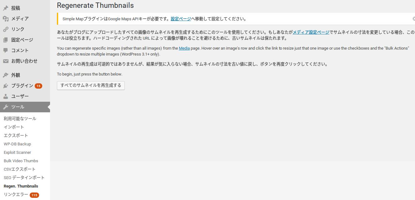 screencapture-setsuri-taste-net-wp-admin-tools-php-1481079508213